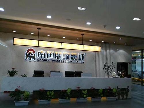 广东南国鼎峰装饰工程有限公司