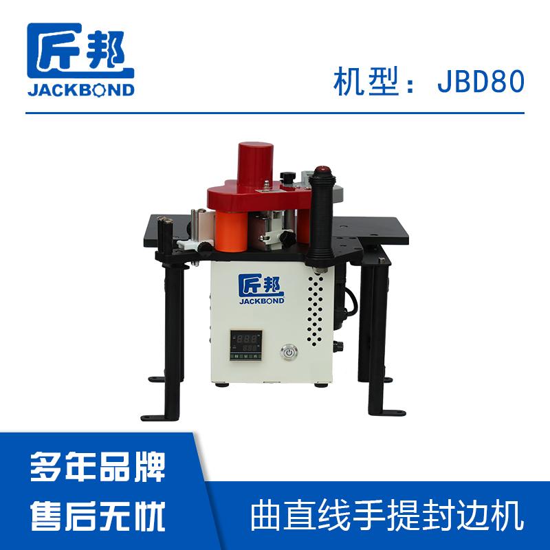 JBD80便携式封边机