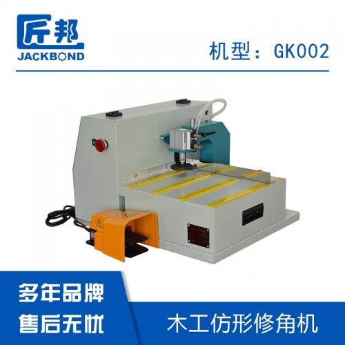 GK002木工仿形修角机