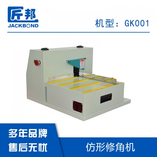 GK001仿形修角机